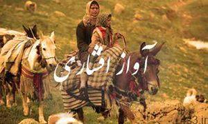 آشنایی با آواز افشاری سایت 4s3.ir