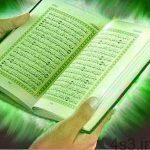 این آیات قرآن هفتاد هزار بدی را از نامه عمل انسان دور کند سایت 4s3.ir