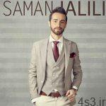 بیوگرافی سامان جلیلی(خواننده) سایت 4s3.ir