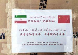 خبرهای پزشکی : تحویل ۵۰۰۰ کیت تشخیص کرونا به ایران توسط چین سایت 4s3.ir