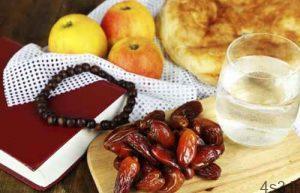 توصيه هاي سلامتي در ماه رمضان سایت 4s3.ir