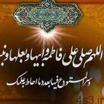 ثواب صلوات بر حضرت زهرا (س) سایت 4s3.ir