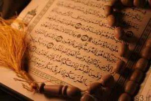 حاجت گرفتن با نماز مجرب سوره انعام سایت 4s3.ir