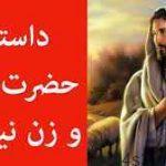 حضرت داود و زن نیازمند سایت 4s3.ir