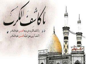 ختم مجرب حضرت ابوالفضل (ع) برای حاجت های مهم سایت 4s3.ir