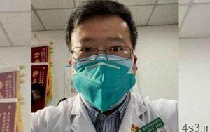 خبرهای پزشکی : خشم و اعتراض مردم چین از مرگ پزشک افشاگر ویروس کرونا سایت 4s3.ir