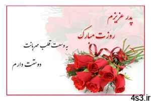 داستان خواندنی به مناسبت روز پدر سایت 4s3.ir