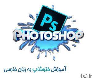 آموزش فتوشاپ به زبان فارسی 300x256 - دانلود آموزش فتوشاپ به زبان فارسی