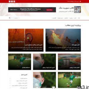 قالب خبری وردپرس Suit Mag فارسی 300x300 - دانلود قالب خبری وردپرس Suit Mag فارسی