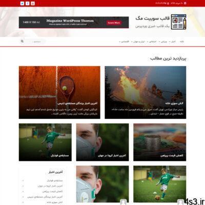 قالب خبری وردپرس Suit Mag فارسی - دانلود قالب خبری وردپرس Suit Mag فارسی