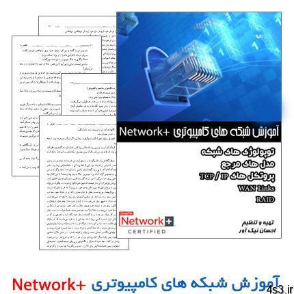 کتاب آموزش شبکه های کامپیوتری Network - دانلود کتاب آموزش شبکه های کامپیوتری +Network