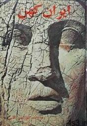 کتاب ایران کهن - دانلود کتاب ایران کهن