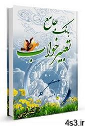کتاب بانک جامع تعبیر خواب - دانلود کتاب بانک جامع تعبیر خواب
