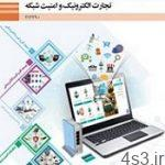 کتاب تجارت الکترونیک و امنیت شبکه 150x150 - دانلود کتاب تجارت الکترونیک و امنیت شبکه