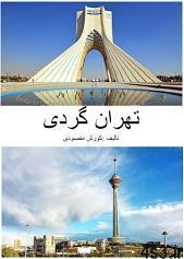 کتاب تهران گردی - دانلود کتاب تهران گردی