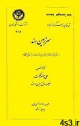 کتاب سرزمین هند - دانلود کتاب سرزمین هند