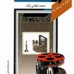 کتاب سینمای ایران 150x150 - دانلود کتاب سینمای ایران