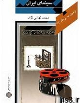 کتاب سینمای ایران - دانلود کتاب سینمای ایران