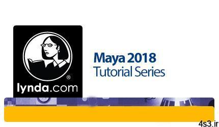 Lynda Maya 2018 Tutorial Series آموزش مایا 2018 - دانلود Lynda Maya 2018 Tutorial Series - آموزش مایا ۲۰۱۸