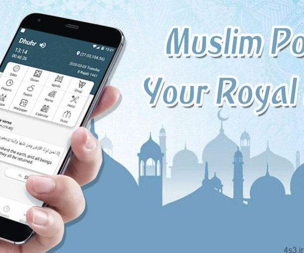 Muslim Pocket – Prayer Times Azan Quran Qibla Premium 1.6.7 – برنامه جعبه ابزار مسلمانان اندروید 600x500 - دانلود Muslim Pocket – Prayer Times, Azan, Quran & Qibla Premium 1.6.7 – برنامه جعبه ابزار مسلمانان اندروید!