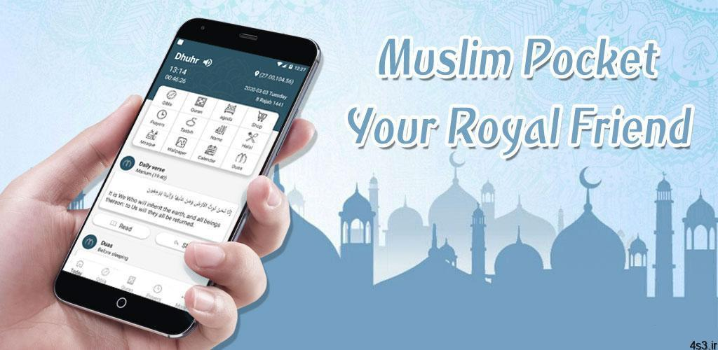 دانلود Muslim Pocket – Prayer Times, Azan, Quran & Qibla Premium 1.6.7 – برنامه جعبه ابزار مسلمانان اندروید!