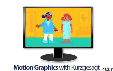 SkillShare Motion Graphics with Kurzgesagt آموزش موشن گرافیک - دانلود SkillShare Motion Graphics with Kurzgesagt - آموزش موشن گرافیک