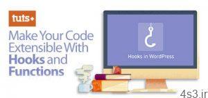 TutsPlus Make Your Code Extensible With Hooks and Functions آموزش بهینه سازی کدهای وردپرس با ایجاد هوک و توابع 300x142 - دانلود TutsPlus Make Your Code Extensible With Hooks and Functions - آموزش بهینه سازی کدهای وردپرس با ایجاد هوک و توابع