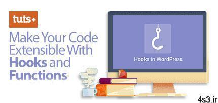 TutsPlus Make Your Code Extensible With Hooks and Functions آموزش بهینه سازی کدهای وردپرس با ایجاد هوک و توابع - دانلود TutsPlus Make Your Code Extensible With Hooks and Functions - آموزش بهینه سازی کدهای وردپرس با ایجاد هوک و توابع
