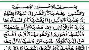 در مورد خواص سوره شمس قرآن را بیشتر بدانیم سایت 4s3.ir