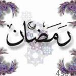 دعاهاى مخصوص روزهاى ماه رمضان سایت 4s3.ir