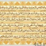 دعاي نور به همراه متن و ترجمه سایت 4s3.ir