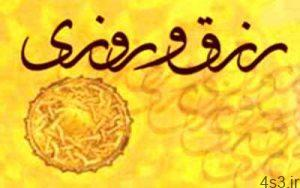 دعایی از امام صادق (ع) به هنگام شروع کسب رزق و روزی سایت 4s3.ir