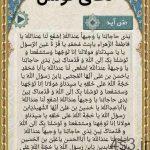 دعای توسل سایت 4s3.ir