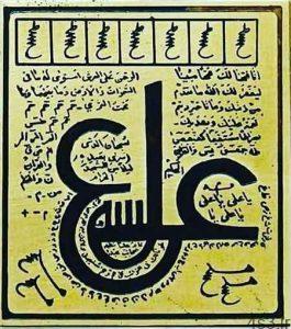 دعای حضرت امیرالمومنین (ع) سایت 4s3.ir