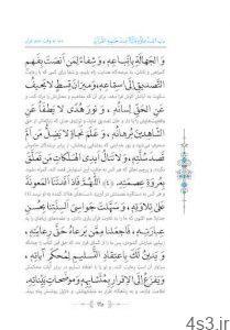 دعای ختم قرآن کریم سایت 4s3.ir