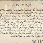 دعای روز سه شنبه سایت 4s3.ir