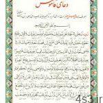 دعای سیفی صغیر معروف به دعای قاموس سایت 4s3.ir