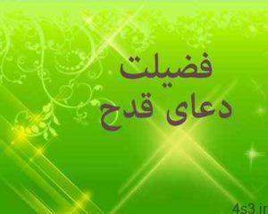 دعای قدح از عظیم ترین دعاها سایت 4s3.ir