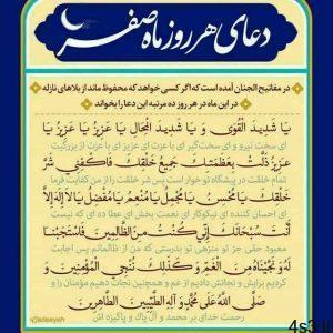 دعای هر روز ماه صفر سایت 4s3.ir