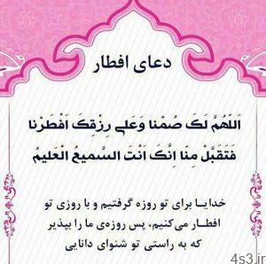 دعای هنگام افطار سایت 4s3.ir