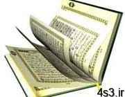 دعا براى آرامش در برابر عوامل وحشت سایت 4s3.ir