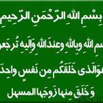 دعا برای زیاد شدن خواستگار سایت 4s3.ir