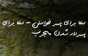 دعا برای پسر دار شدن سایت 4s3.ir