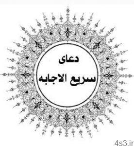 دعا جهت برآورده شدن حوائج سایت 4s3.ir