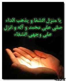 ذکر و  دعا جهت  شفا يافتن مريض سایت 4s3.ir