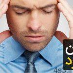 راه های پیشگیری از سردرد چیست؟ سایت 4s3.ir