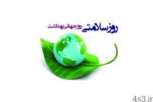 روز جهانی بهداشت سایت 4s3.ir