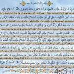 زیارتنامه حضرت زهرا سلام الله علیها سایت 4s3.ir