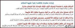 زیارت حضرت زهرا (س) در روز یکشنبه سایت 4s3.ir