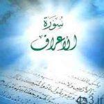 فضیلت و خواص سوره اعراف سایت 4s3.ir